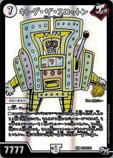 デュエルマスターズ プロモ限定 カード 16期 P114...