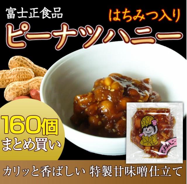 【数量限定】【まとめ買い160個】富士正食品 ピ...