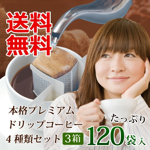 【まとめ買い】本格プレミアムドリップコーヒー 4...