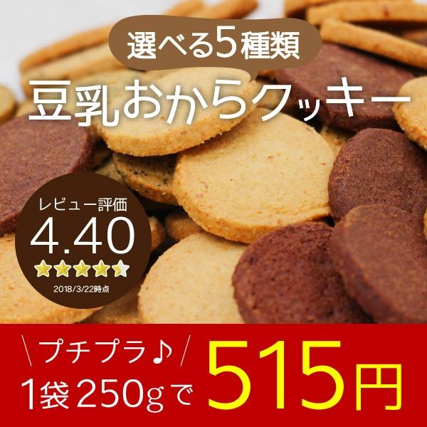 豆乳おからクッキー 黒ごま (250g)【ダイエット...