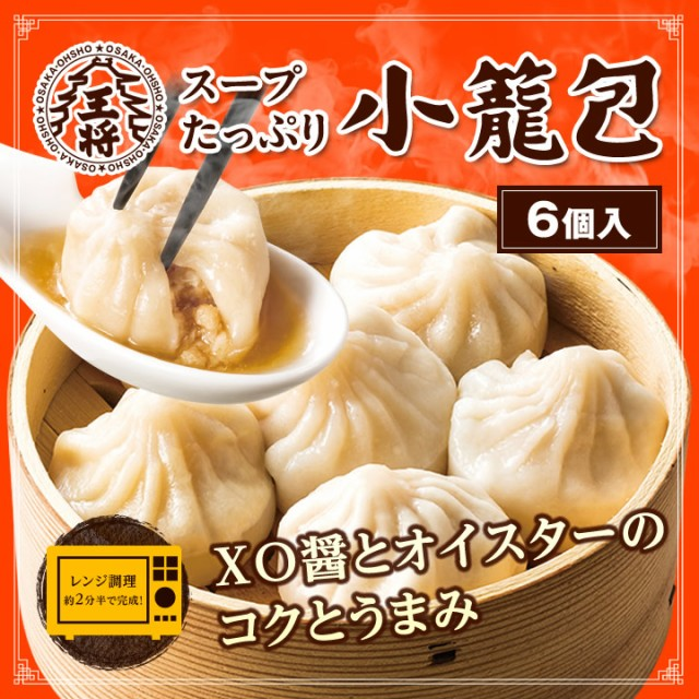 大阪王将スープたっぷり小籠包6個(点心・中華・飲...