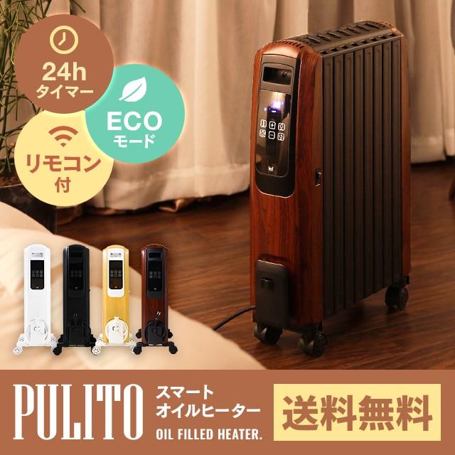【送料無料】 オイルヒーター PULITO
