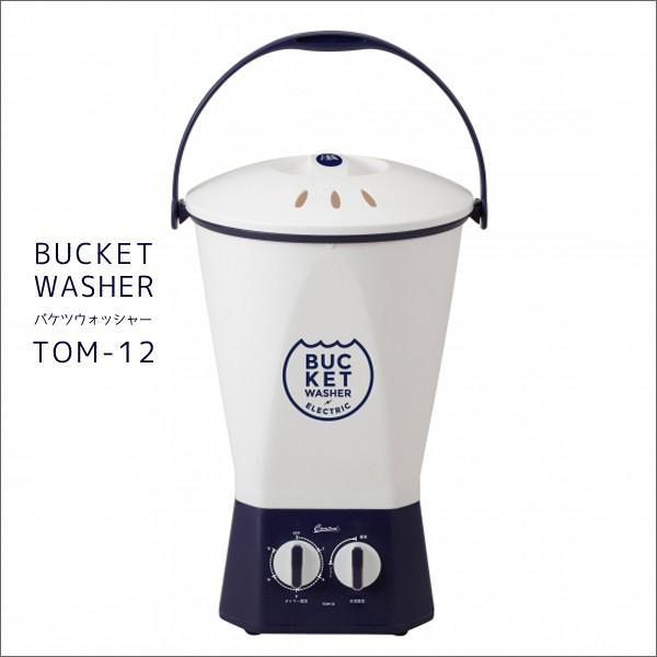 送料無料 バケツウォッシャー TOM-12 洗濯 仕分け洗い ミニ洗濯機 小型 簡易洗濯機 コンパクト おしゃれ 小型洗濯機