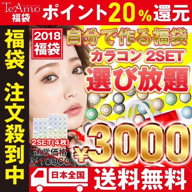【超得★福袋】全22種類カラコン2セット選び放題...