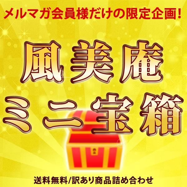 ★風美庵ミニ宝箱☆240☆W(宅急便発送)
