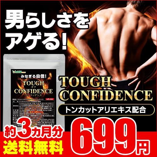 期間限定699円SALE トンカットアリエキス配合!! ...