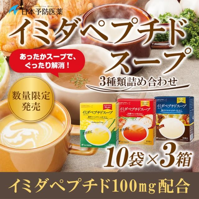 【送料無料】イミダペプチドスープ 3種詰め合わせ...