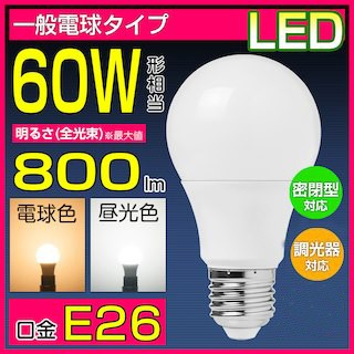 LED電球 E26 60W相当 調光器対応 密閉器具対応 電...