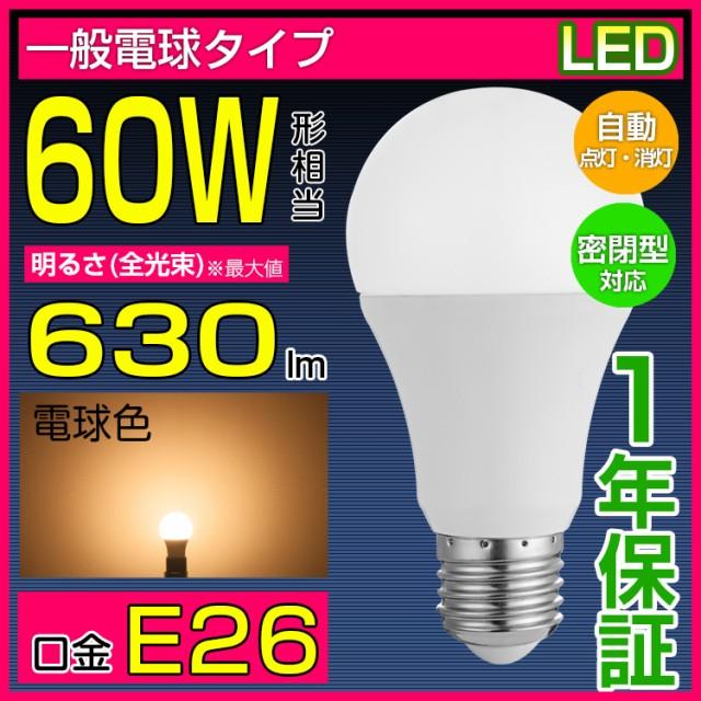 LED電球 60W形 E26 光センサー付き 電球 密閉形器...