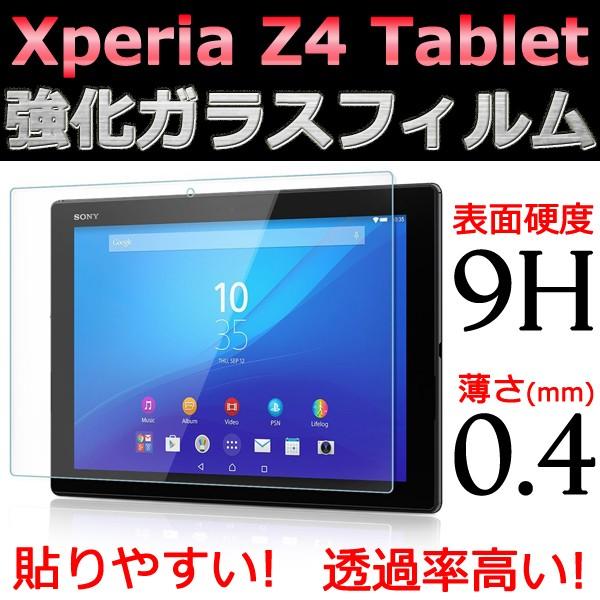 メール便送料無料 Sony Xperia Z4 tablet 強化ガ...