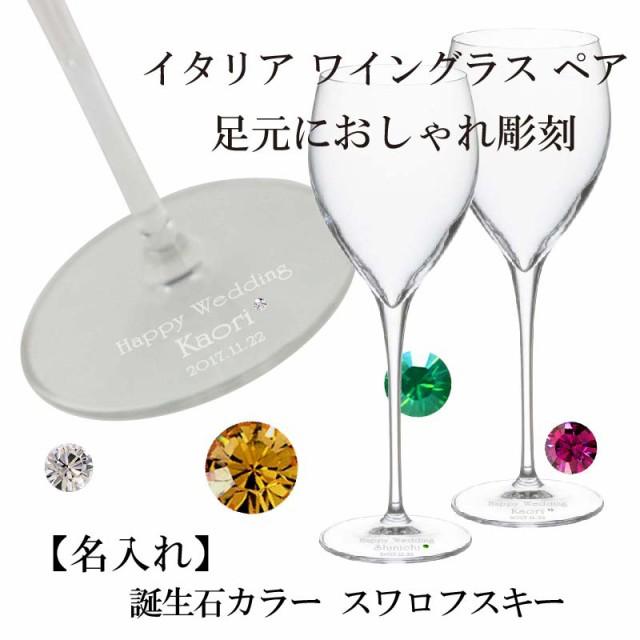 【 名入れ 】足元 彫刻 イタリア ワイングラス ペ...