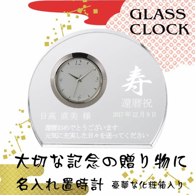 【名入れ 彫刻無料】置時計 GLASS CLOCK (グラス ...