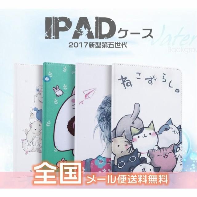 new iPad 2017 第五世代 ケース iPad Air2ケース ...