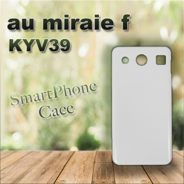 KYV39 miraie f ミライエ au エーユー