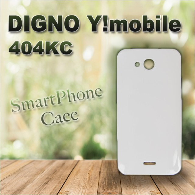 DIGNO U/404KC DIGNO C ディグノ softbank Y!mobi...