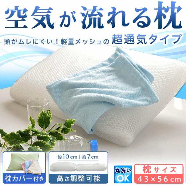 空気が流れる枕 タオルカバー付き 丸洗いOK 高反...