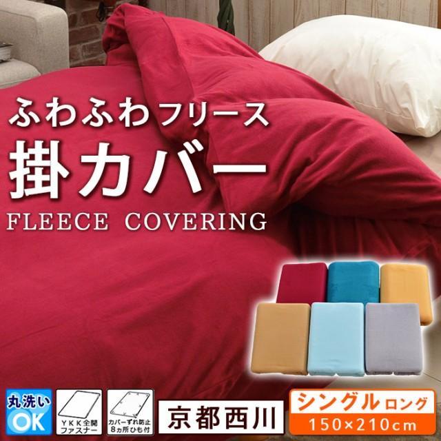 羽毛布団の保温力アップ!かわいい配色で寝室の雰...