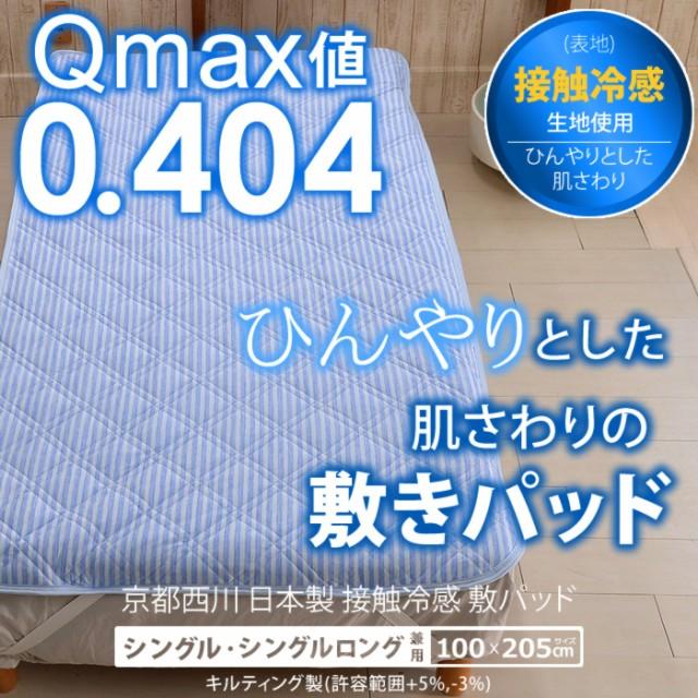 京都西川 接触冷感 敷きパッド シングルサイズ 10...
