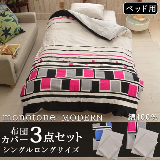 ベッド用 布団カバー 3点セット  掛カバー BOXシ...