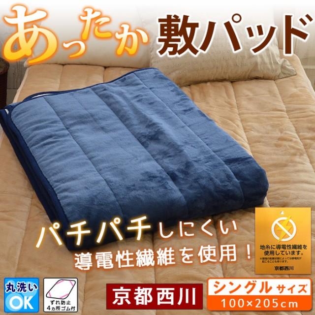 京都西川 あったか 敷きパッド 導電性繊維 シング...