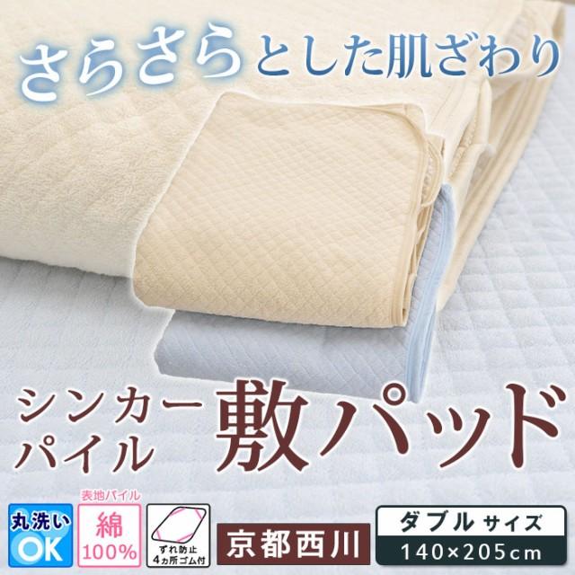 京都西川 敷きパッド シンカーパイル  ダブルサイ...