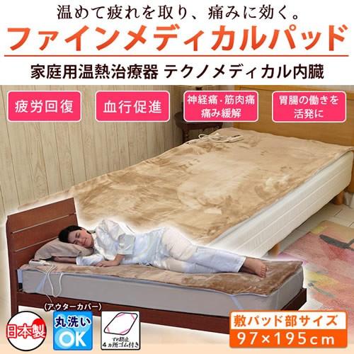 【送料無料】日本製 家庭用温熱治療器 ファインメ...