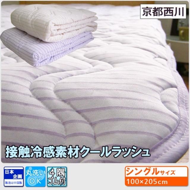 京都 西川 接触冷感素材 クールラッシュ さわやか...