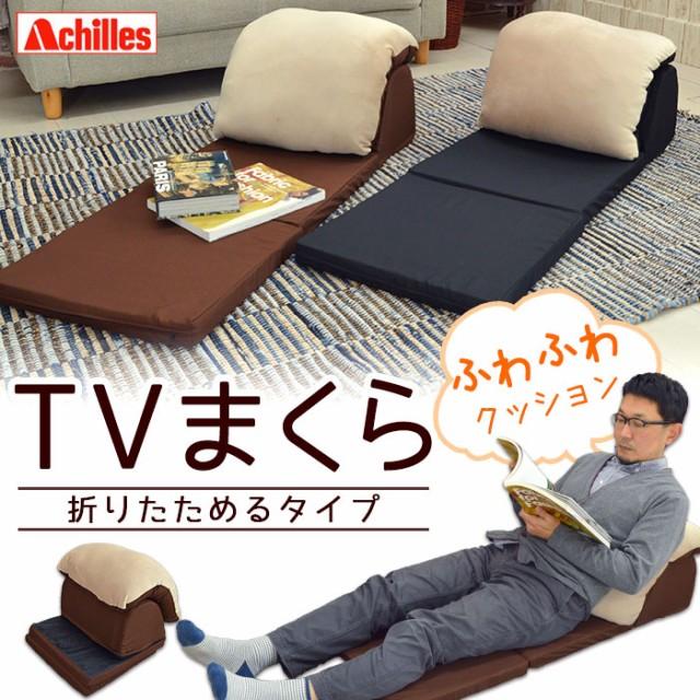 テレビ枕 スマホクッション リラックスクッション...