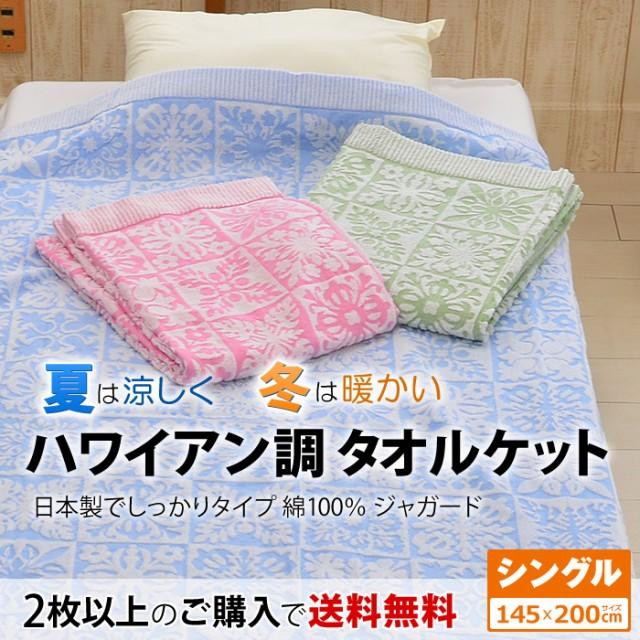 2枚以上で送料無料 日本製 タオルケット 約145×2...