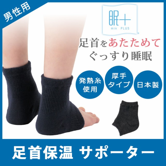 足首保温サポーター メンズ用  眠+ minePLUS ミ...