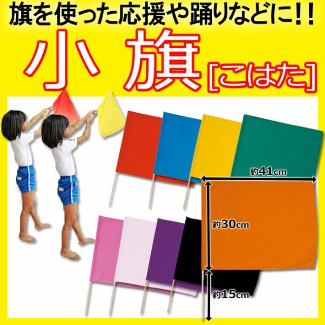 小旗 7色あり 運動会 応援グッズ