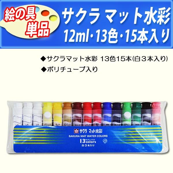 15本入りサクラ水彩絵の具13色 ポリチューブ...