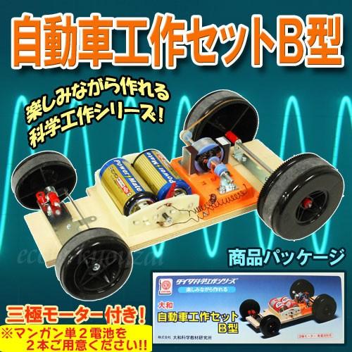 自動車工作セットB(3極モーター付)自作モータ...