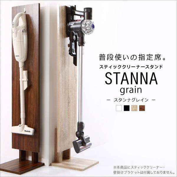 スティッククリーナースタンド STANNA grain スタ...