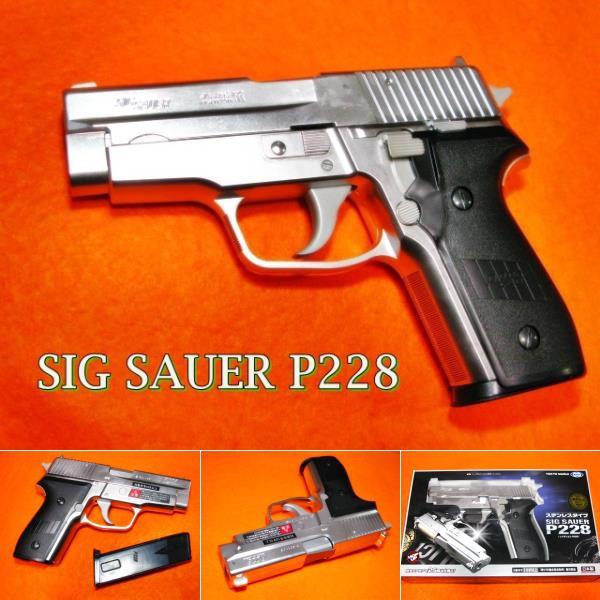 シグ・ザウエル P228 SIG SAUER P228 ステンレス...