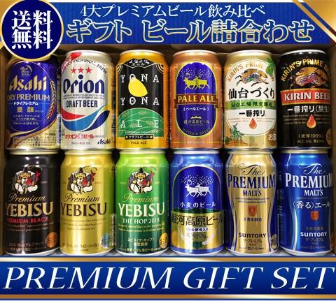 ギフト人気プレミアビール/350ml×12本/4大国産プ...