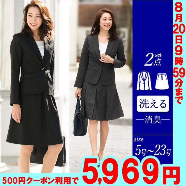スーツ レディース ビジネススーツ 就職活動 リク...