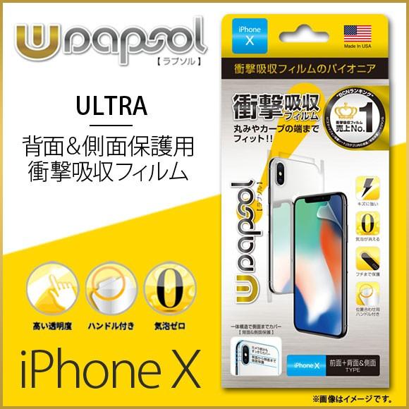 iPhone XS iPhone X 液晶 衝撃吸収フィルム WPIPX...