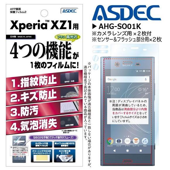 Xperia XZ1 SO-01K/ SOV36 液晶フィルム AHG-SO01...