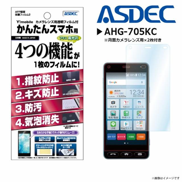 かんたんスマホ 705KC 液晶フィルム AHG-705KC【2...