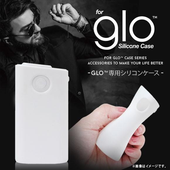 glo グロー シリコンケース GL-K01WH【2832】グリ...