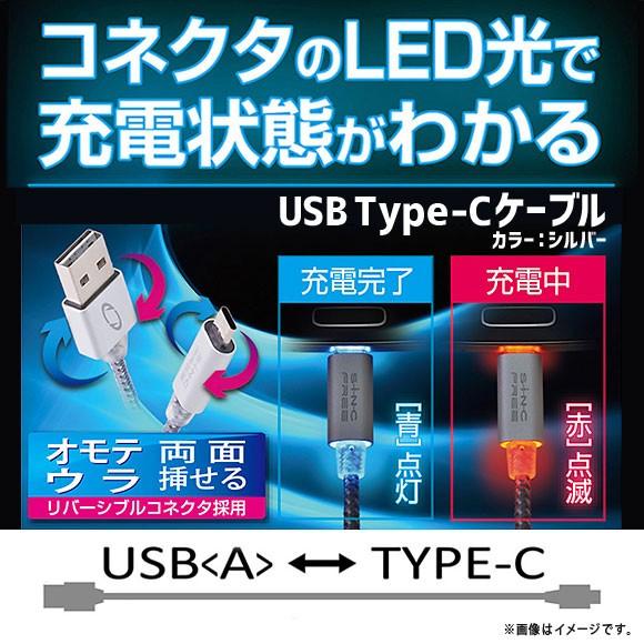 Type-C 充電ケーブル D478【8786】コード USB Typ...