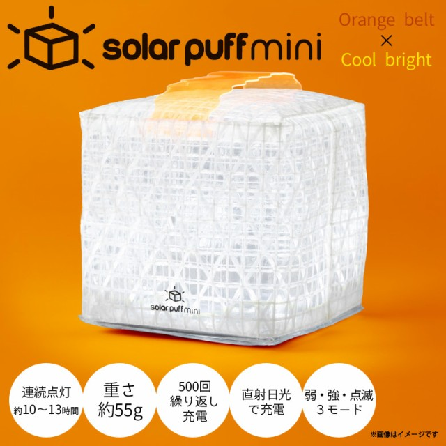 ソーラーパフ LEDライト PUFF-miniCO【2726】sola...