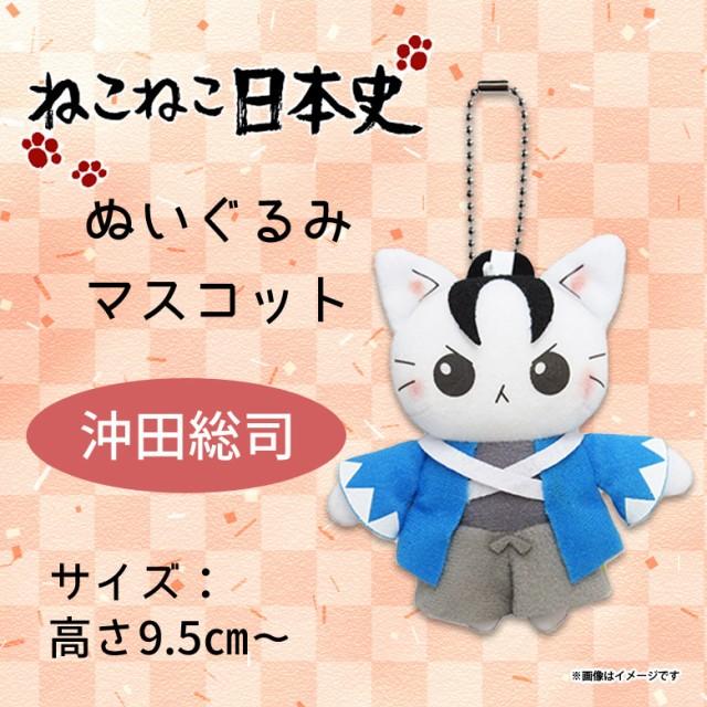 ぬいぐるみ 猫 ねこねこ日本史マスコット 沖田総...