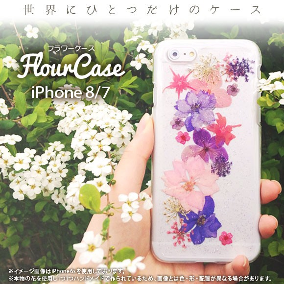 iPhone 8/ iPhone 7  押し花ケース【5320】ハード...