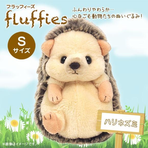 ぬいぐるみ はりねずみ ハリネズミ S fluffies フ...