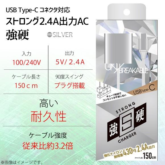 Type-C AC充電器 急速充電ケーブル QTC-022SV【54...