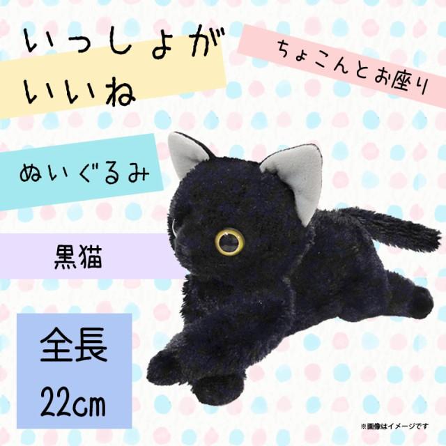 いっしょがいいね ぬいぐるみ ビーンズ 黒猫 【44...