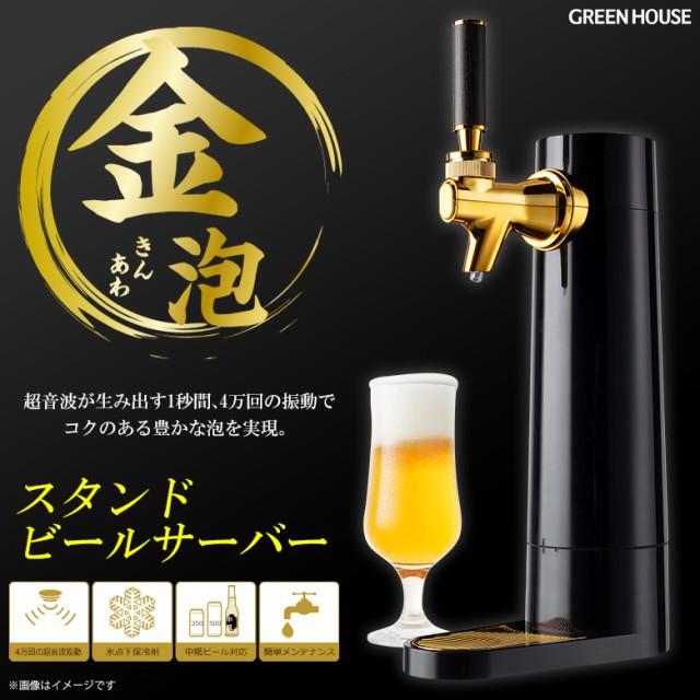 ビアサーバー ビールサーバー GH-BEERO-BK【9293...
