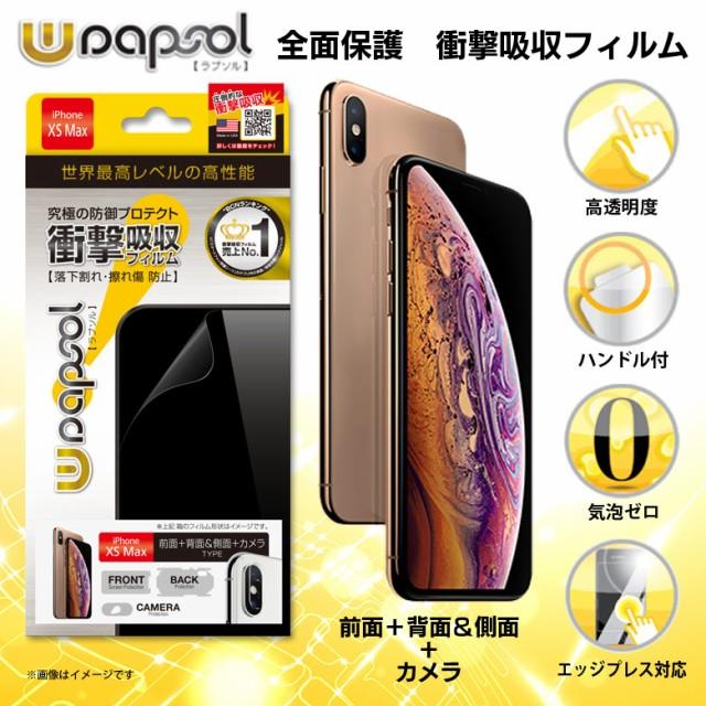 iPhone XS Max 液晶 衝撃吸収フィルム WPIPL65NFB...